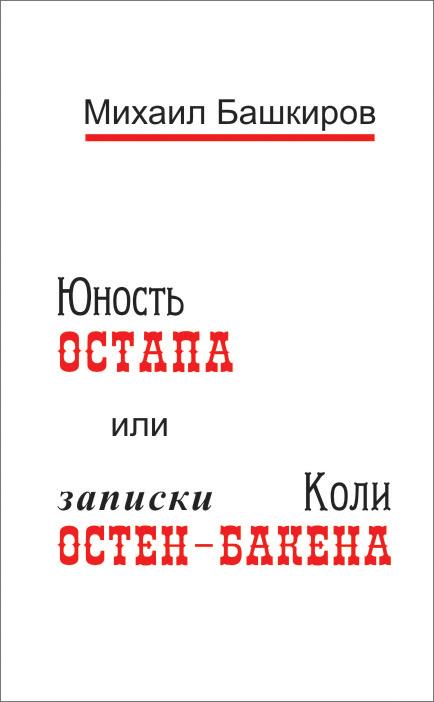 Юность Остапа, или Записки Коли Остен-Бакена