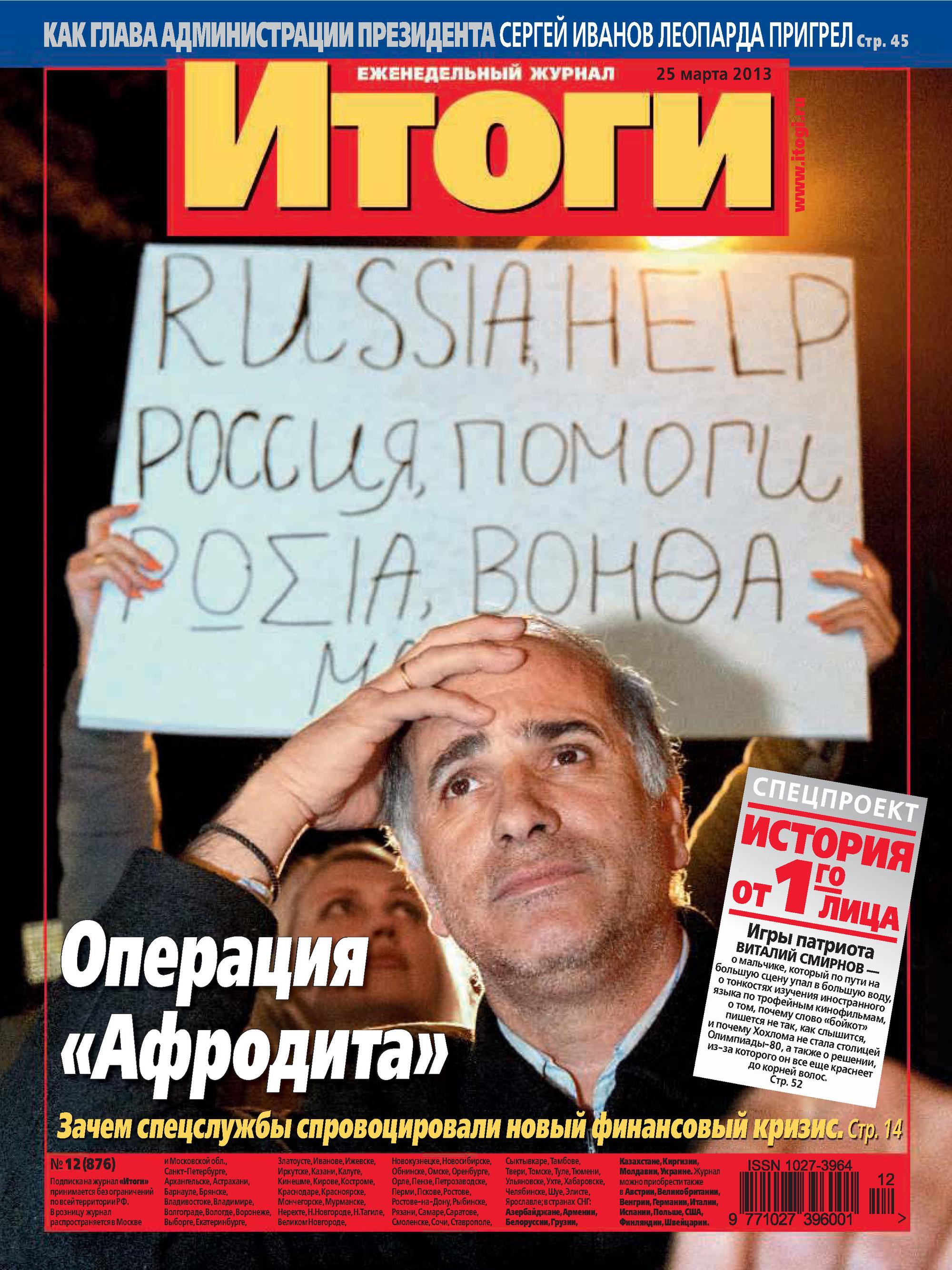 Журнал «Итоги» №12 (876) 2013