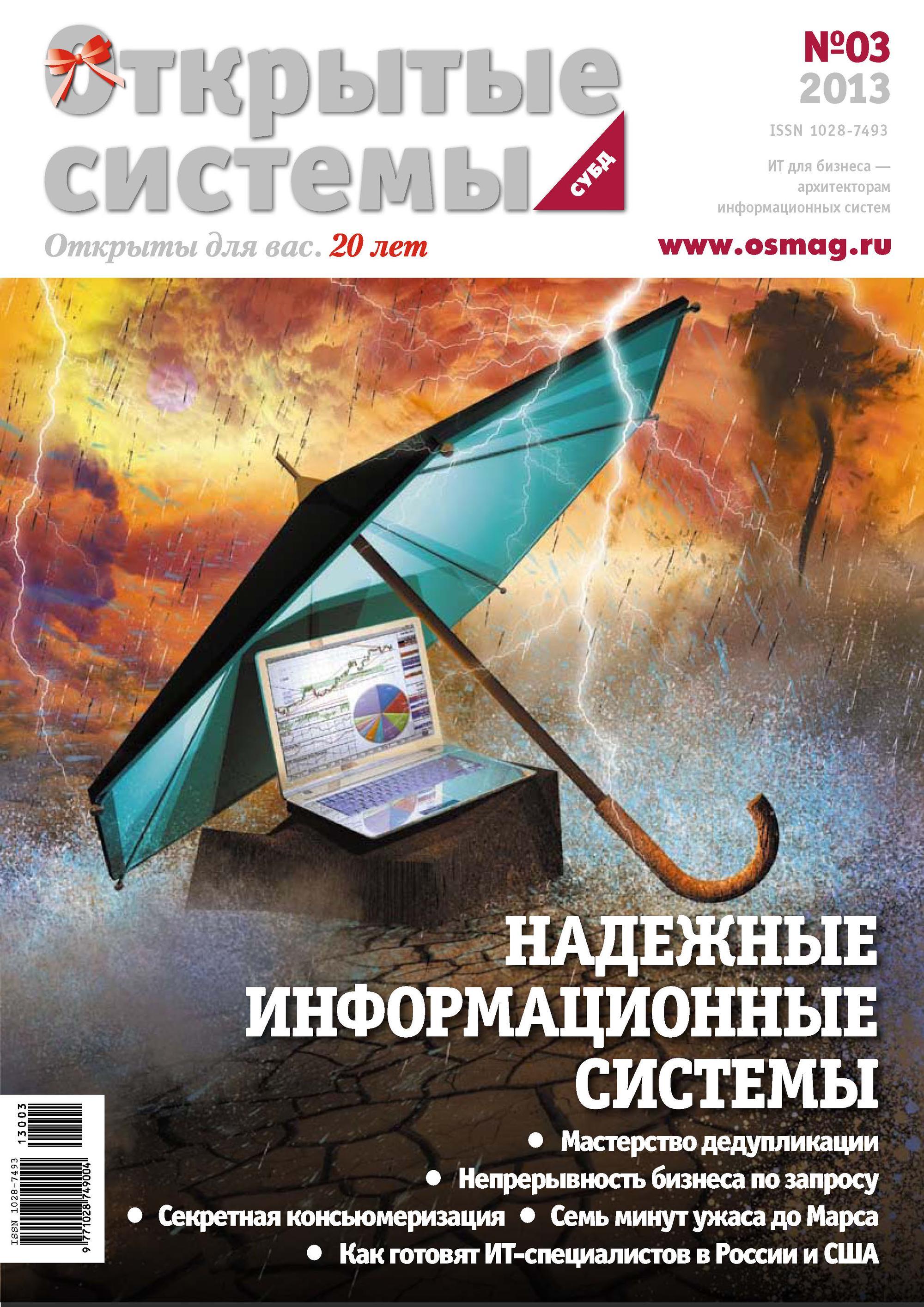 Открытые системы. СУБД №03/2013