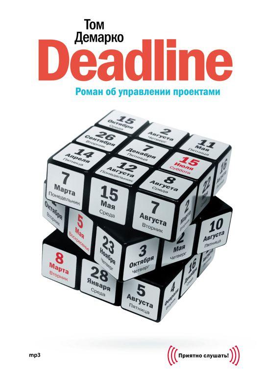 Deadline.Роман об управлении проектами