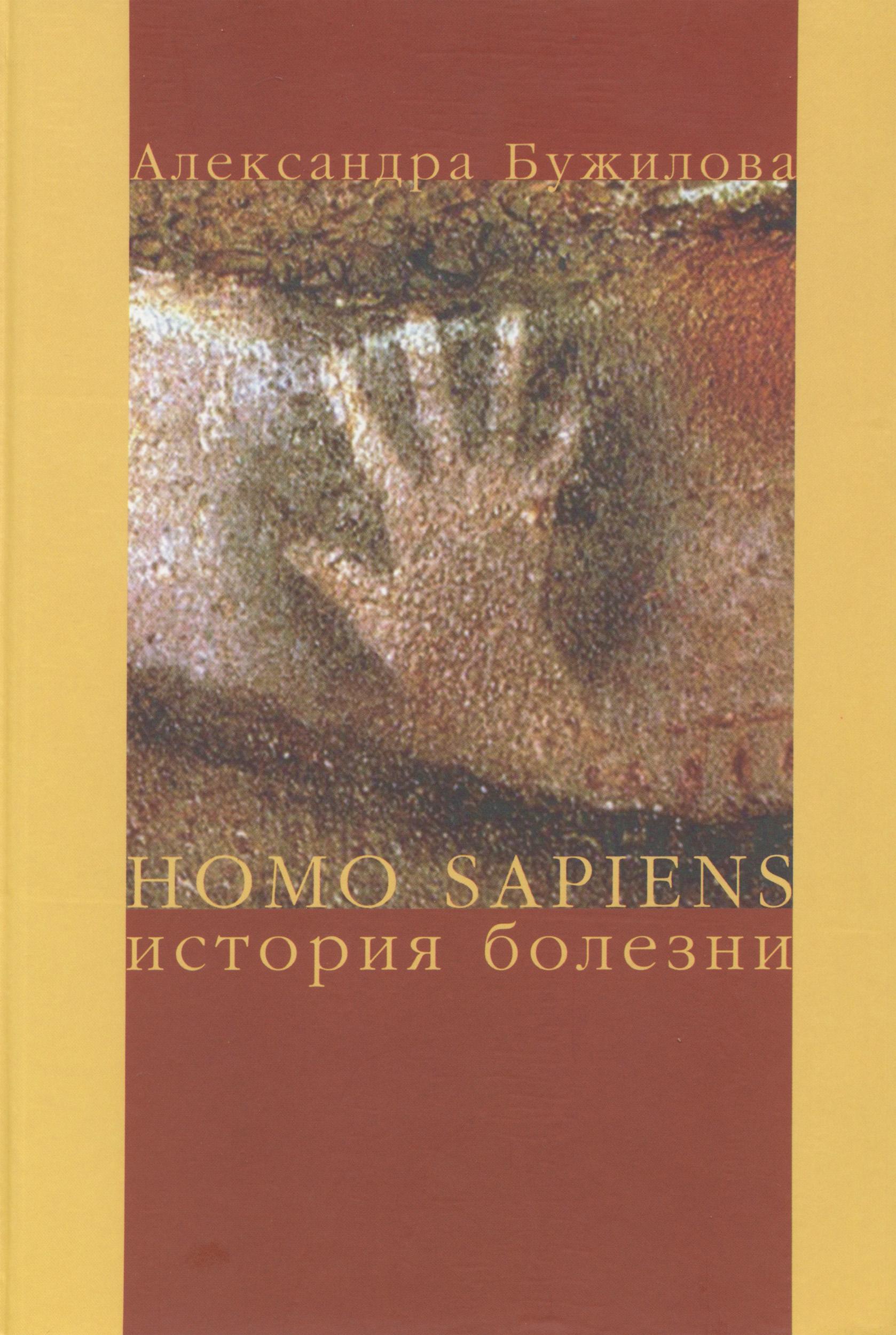 Homo sapiens.История болезни