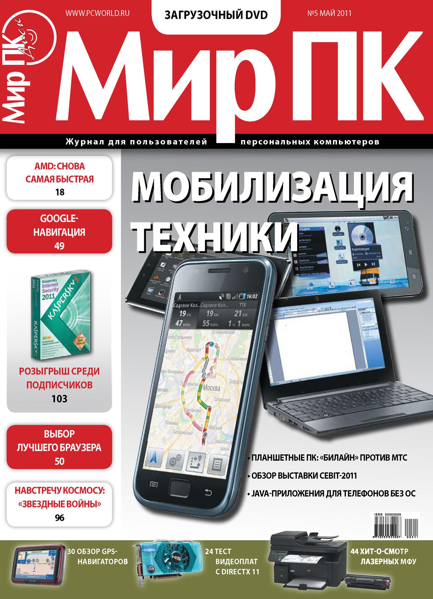Журнал «Мир ПК» №05/2011