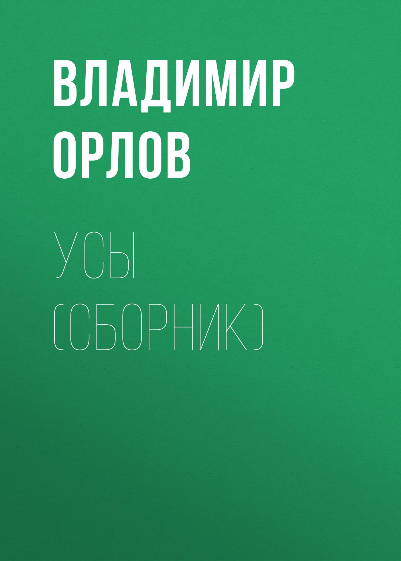 Владимир Орлов «Усы (сборник)»