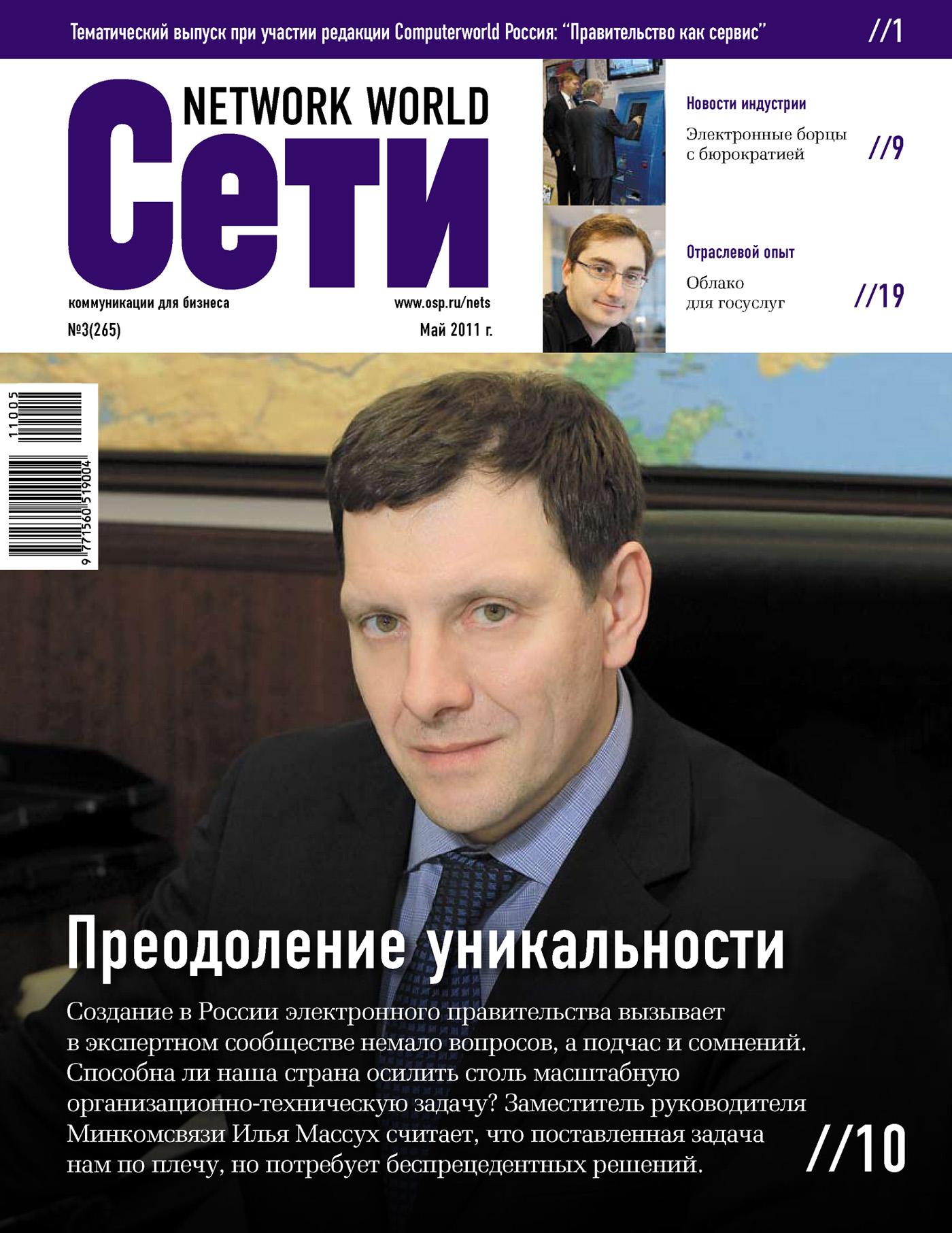 Сети / Network World №03/2011