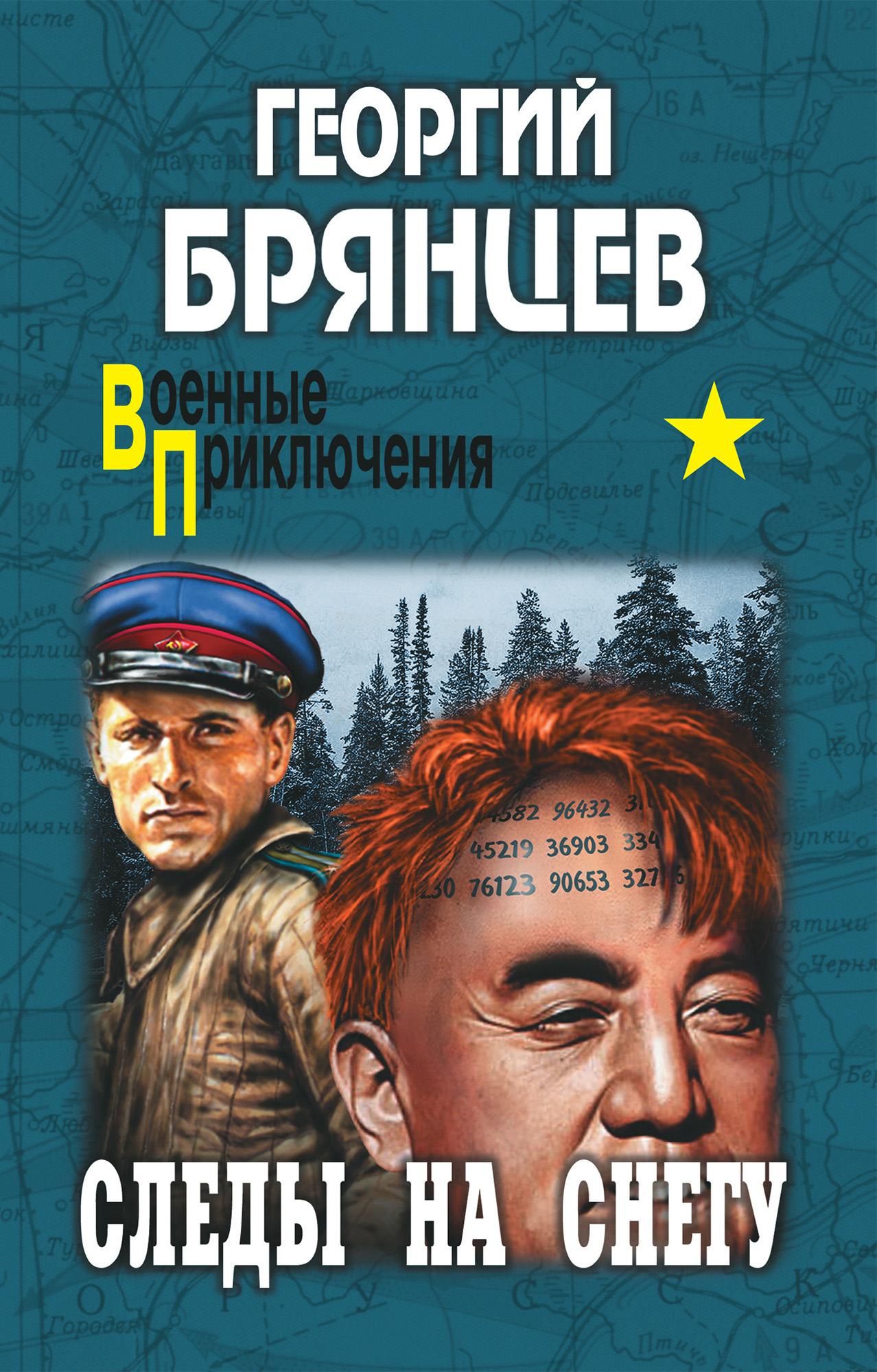 Георгий Брянцев «Следы на снегу»