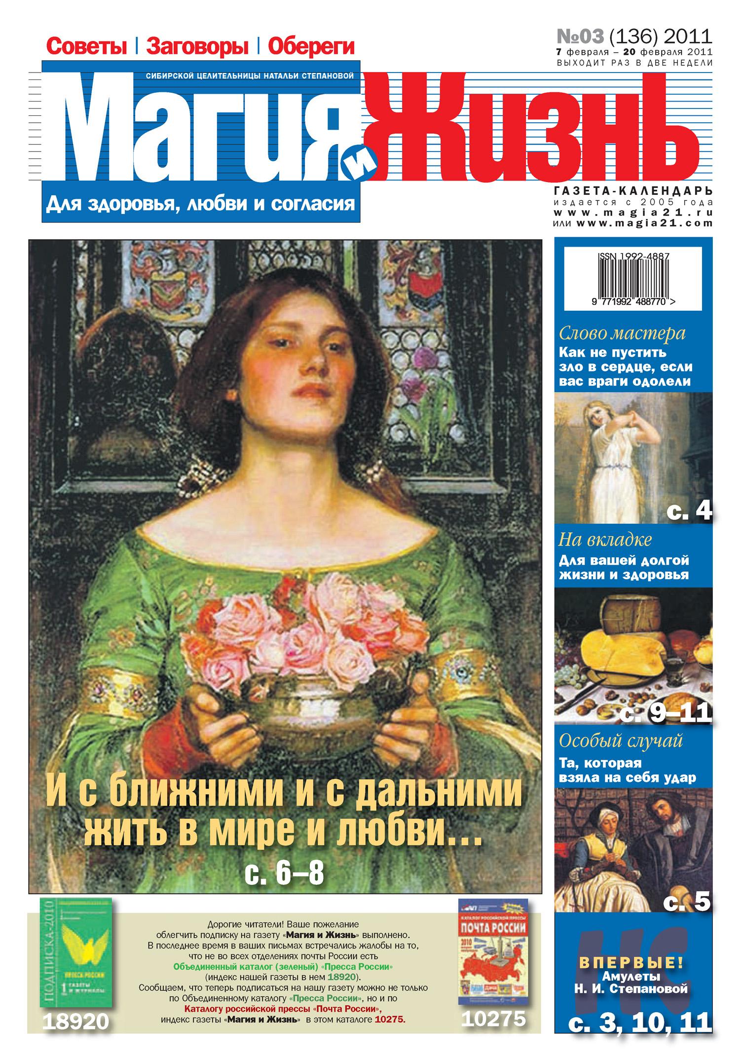 Магия и жизнь. Газета сибирской целительницы Натальи Степановой №3 (136) 2011