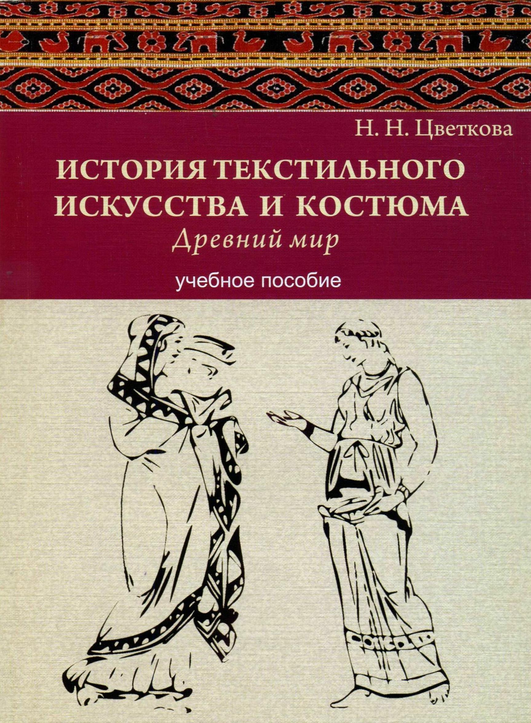 История текстильного искусства и костюма. Древний мир. Учебное пособие
