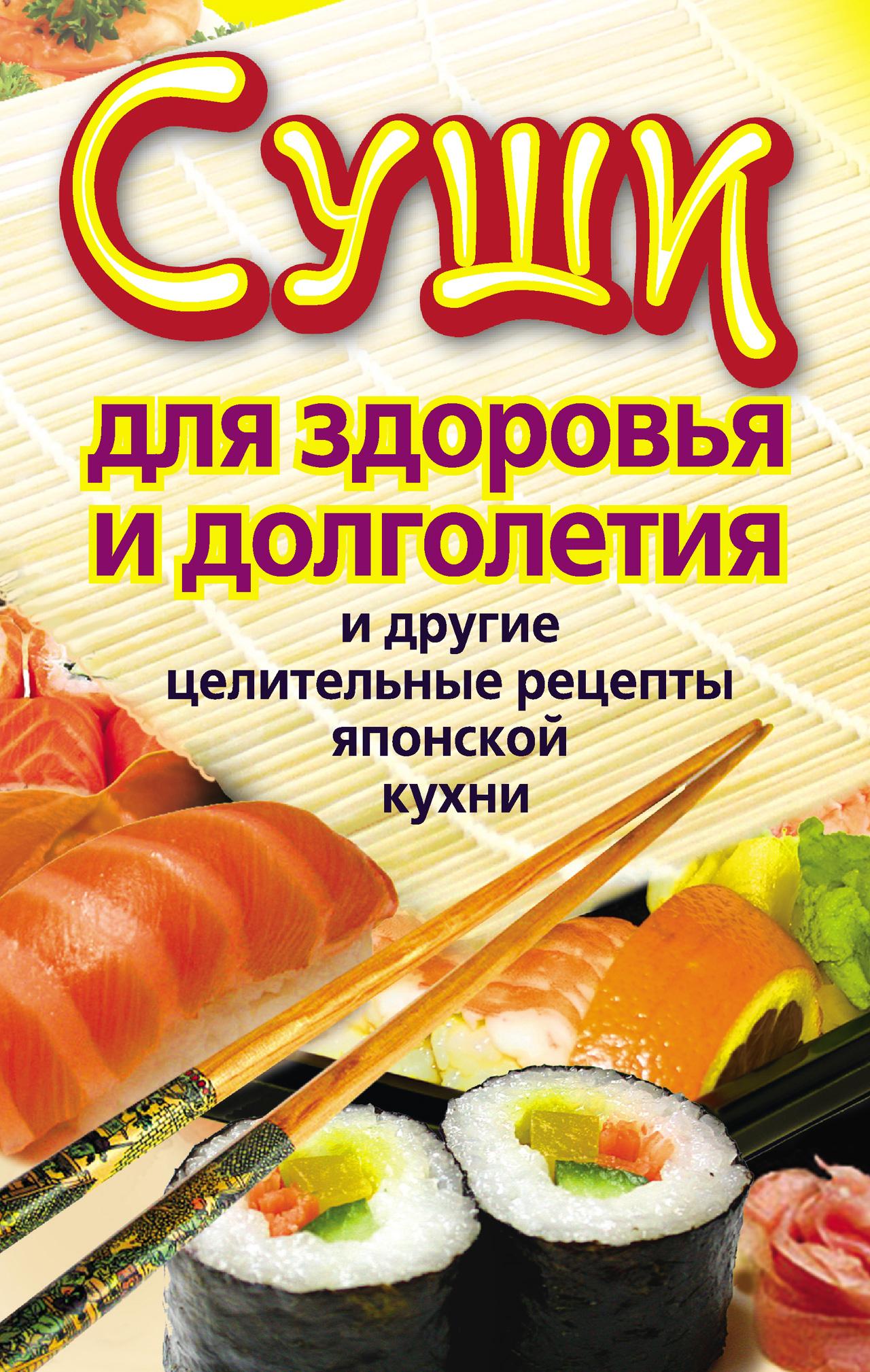 Катерина Сычева «Суши для здоровья и долголетия и другие целительные рецепты японской кухни»