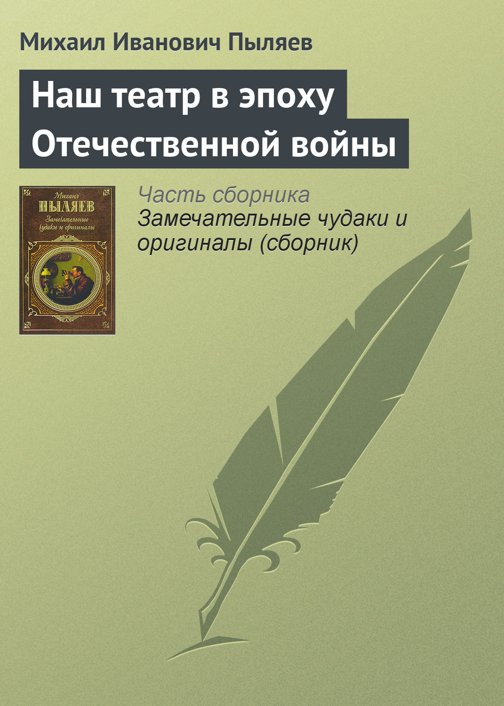 Наш театр в эпоху Отечественной войны