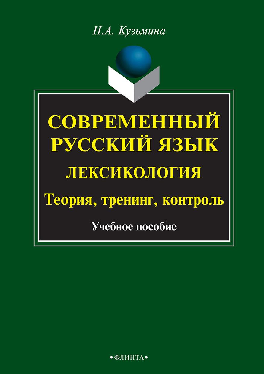 Современный русский язык. Лексикология: теория, тренинг, контроль