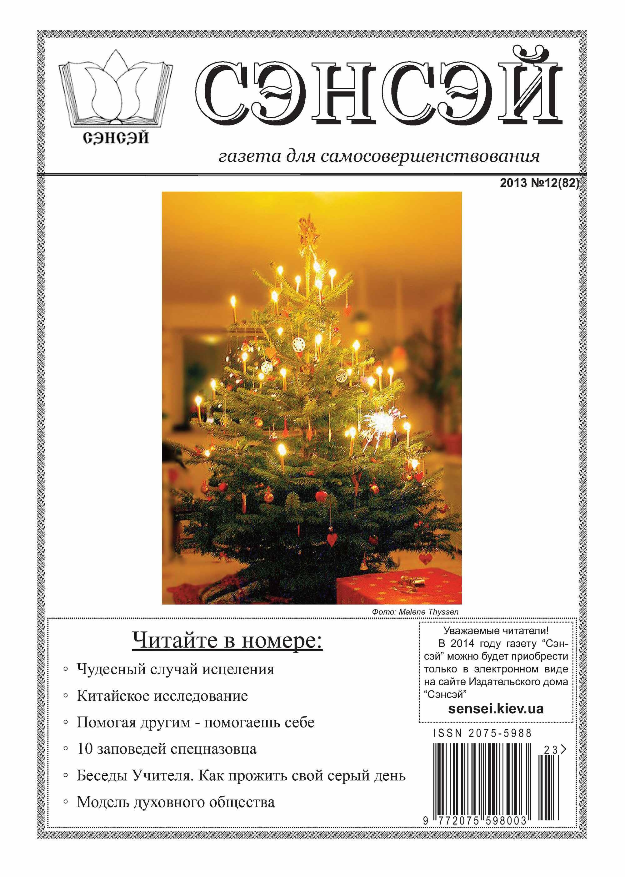 Сэнсэй. Газета для самосовершенствования. №12 (82) 2013