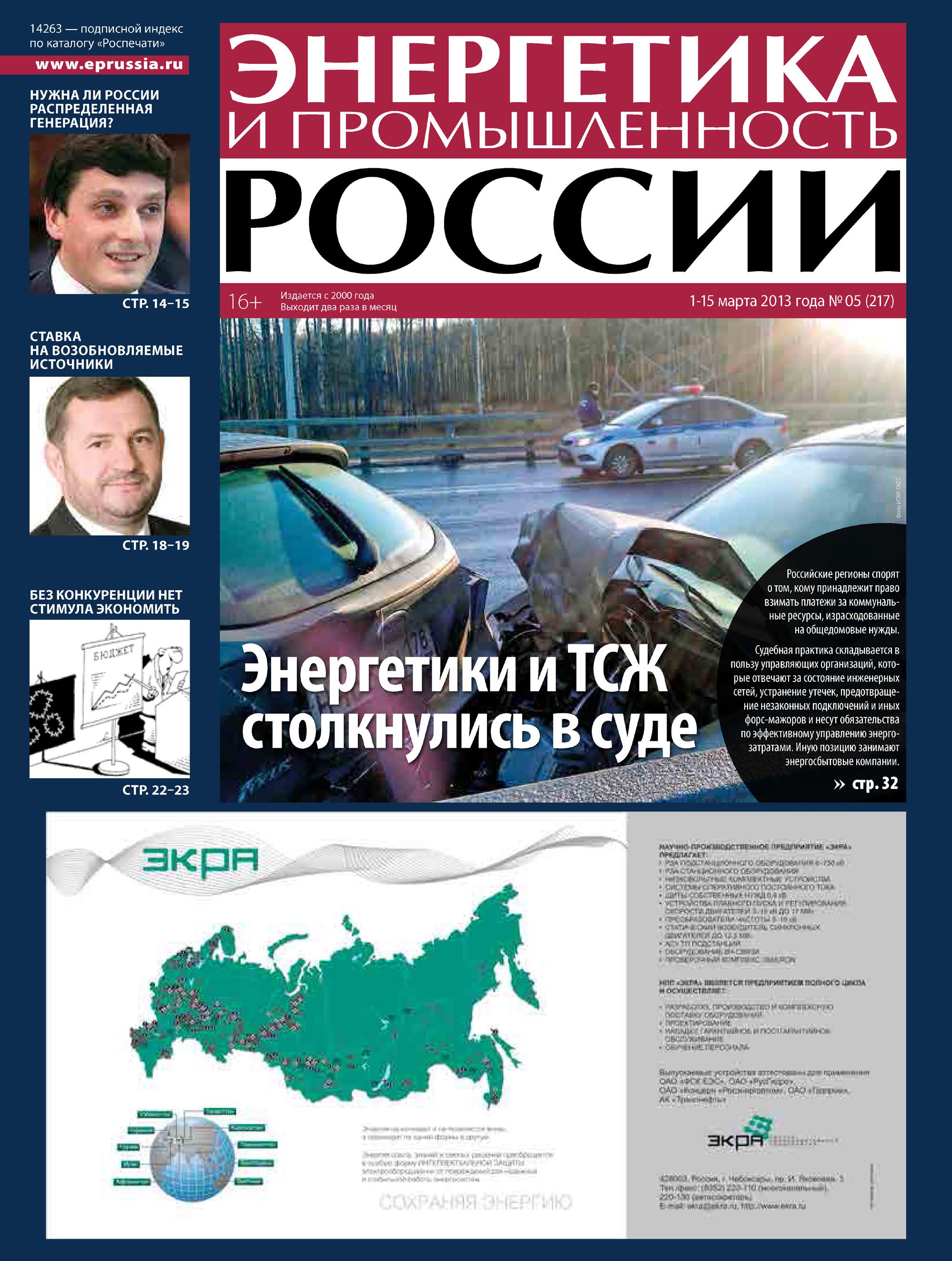Энергетика и промышленность России №5 2013