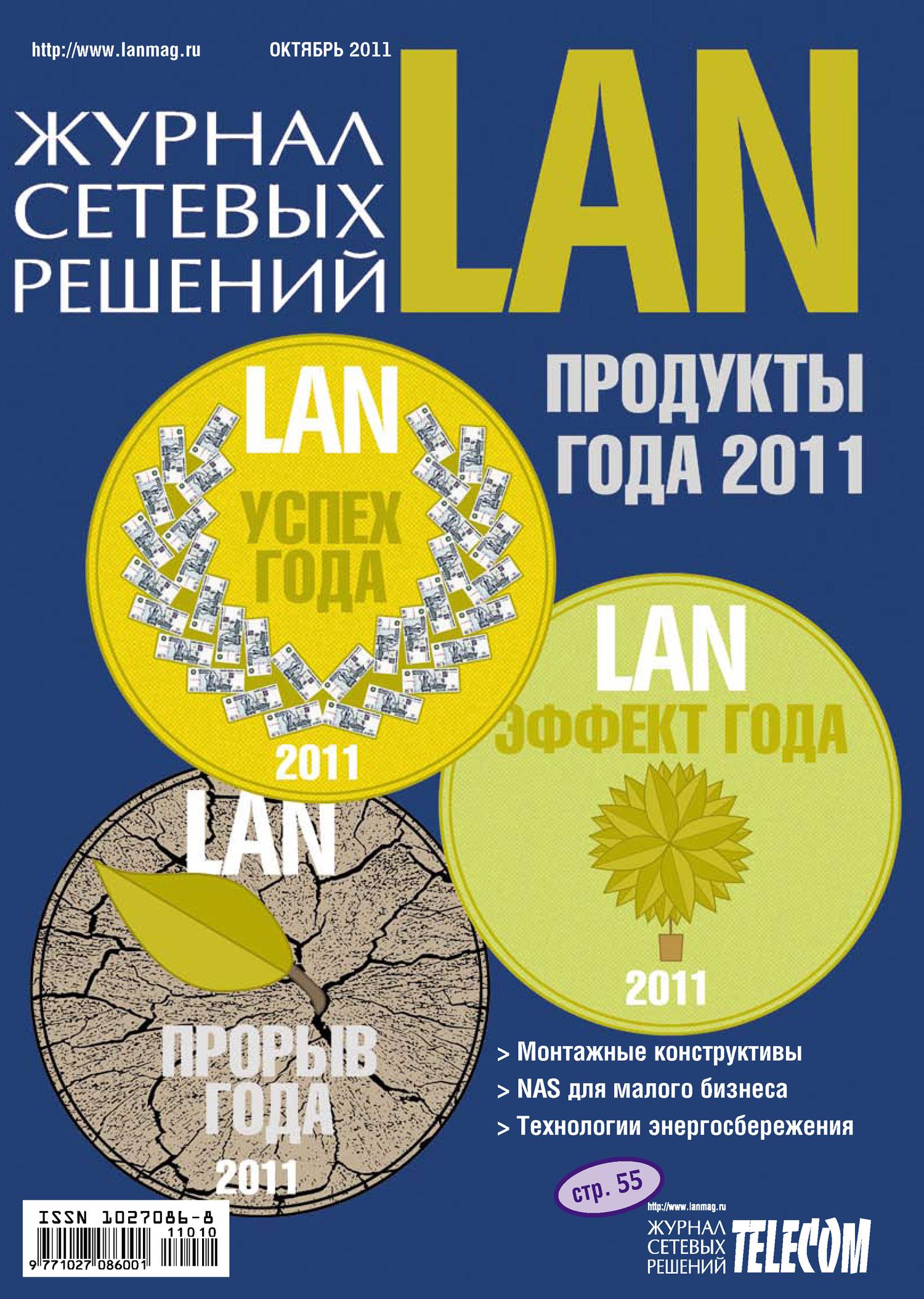 Журнал сетевых решений / LAN №10/2011