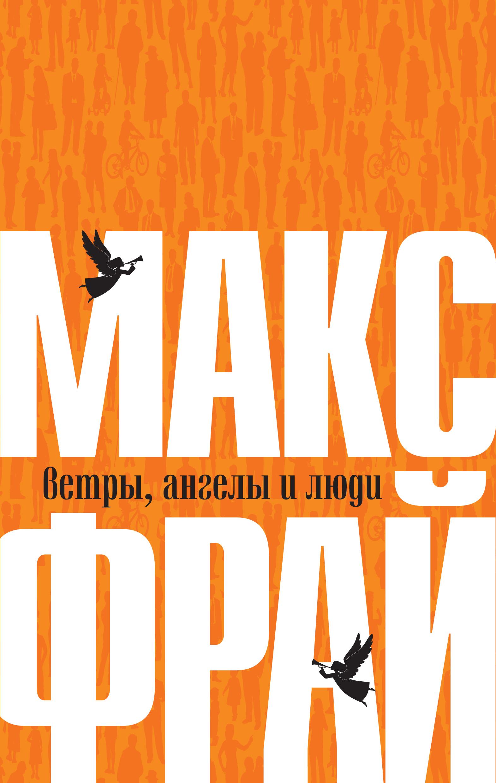 Макс Фрай «Ветры, ангелы и люди»