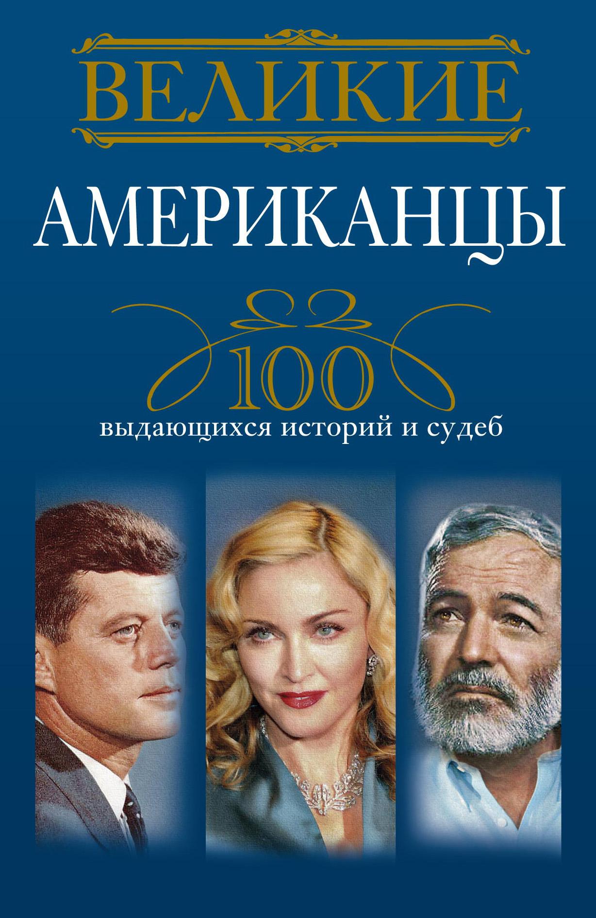 Андрей Гусаров «Великие американцы. 100 выдающихся историй и судеб»