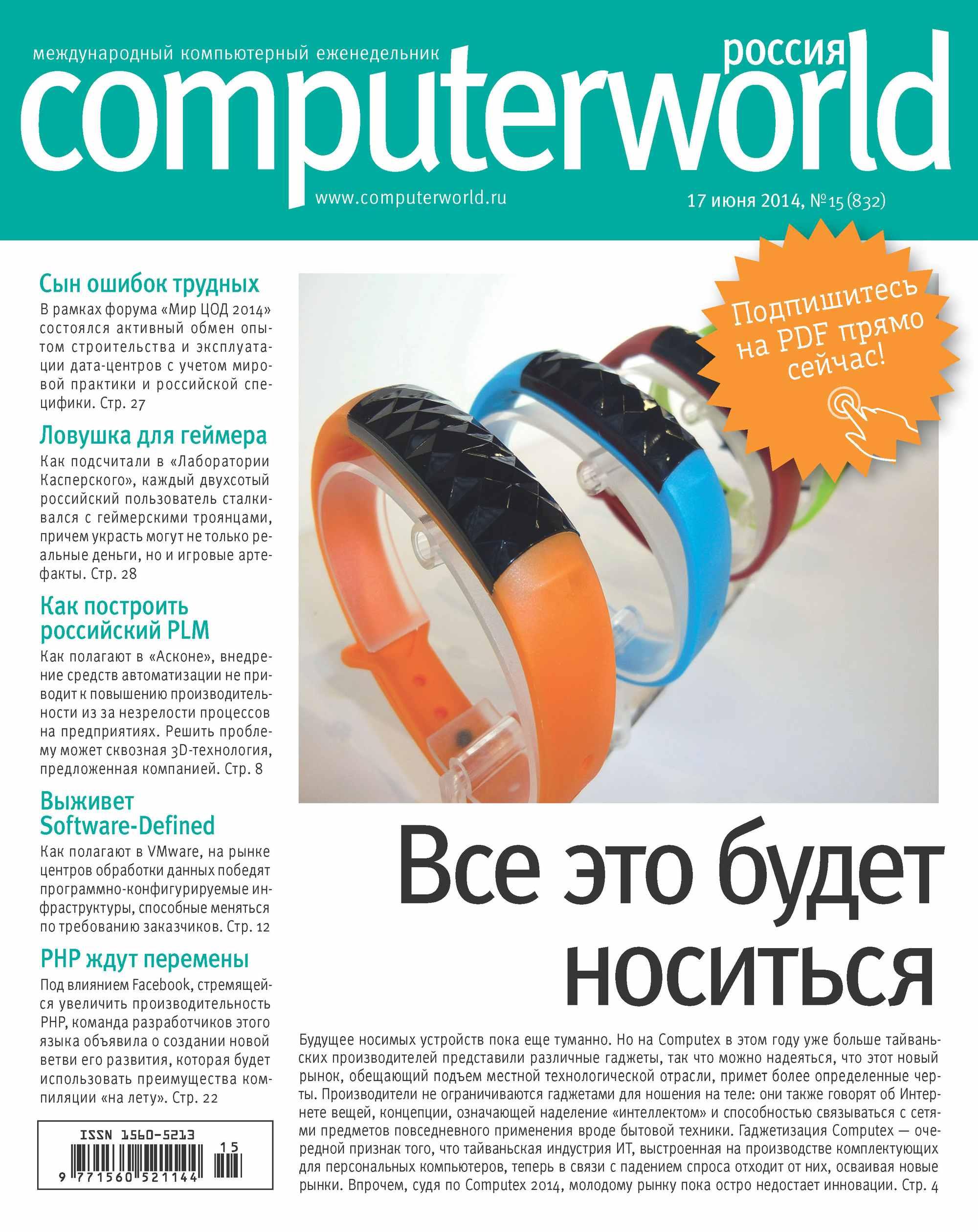 Журнал Computerworld Россия №15/2014