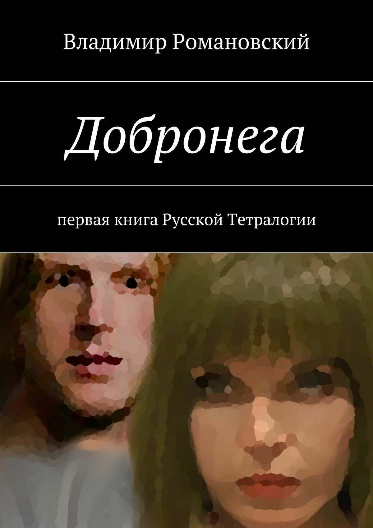 Владимир Романовский «Добронега»