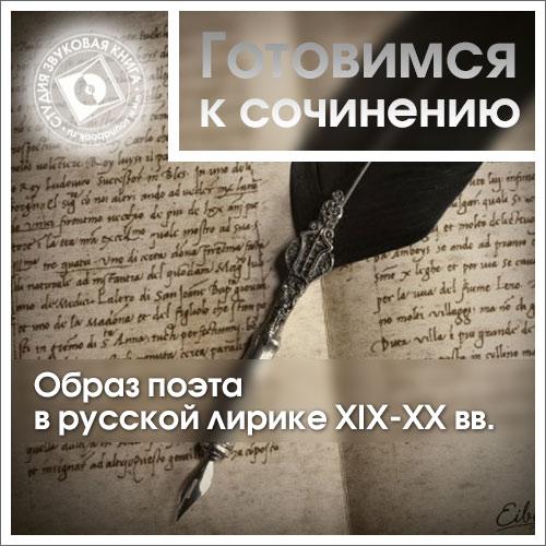 Образ поэта в русской лирике XIX-XX вв.