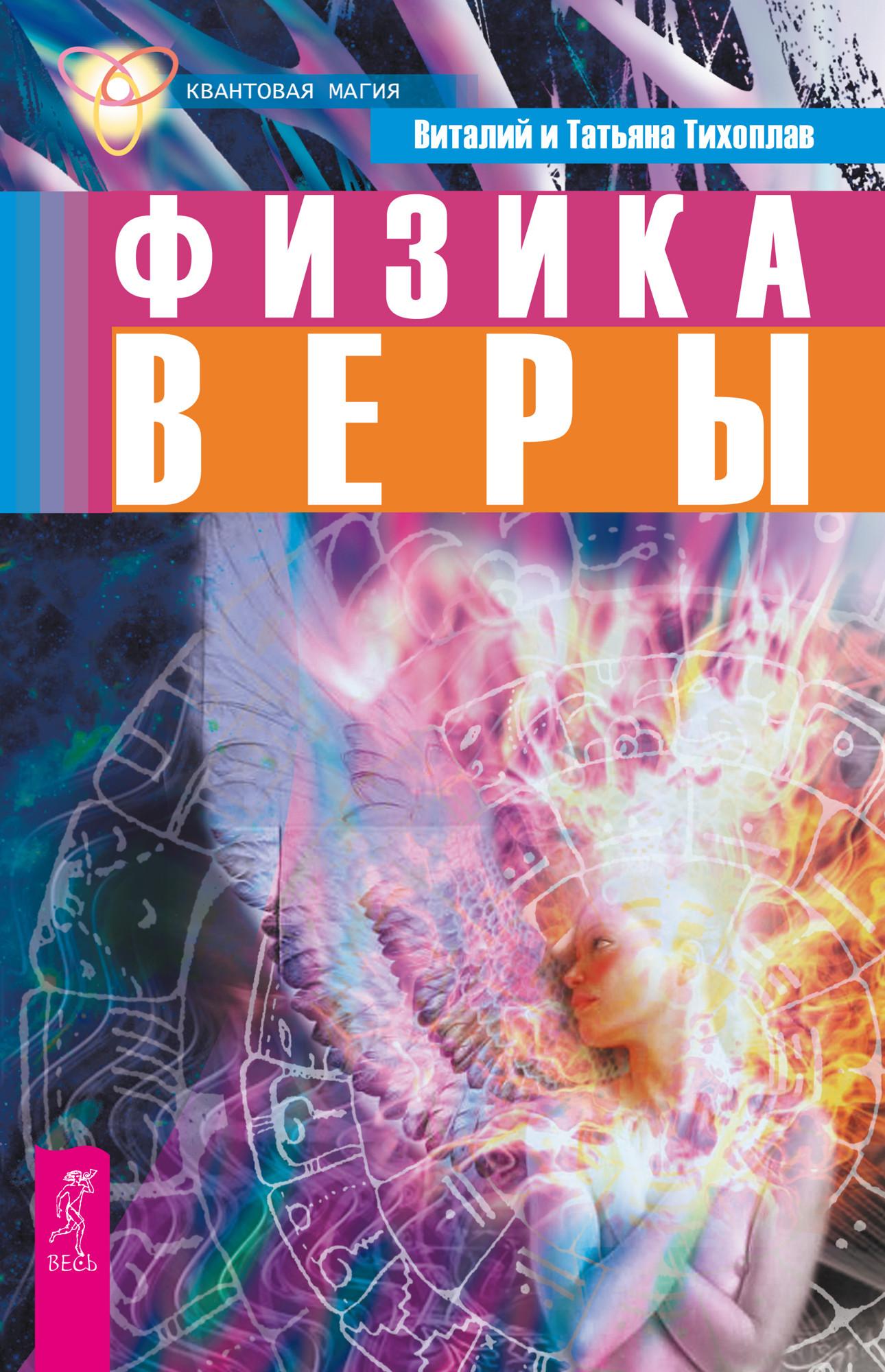 Виталий Тихоплав, Татьяна Тихоплав «Физика веры»