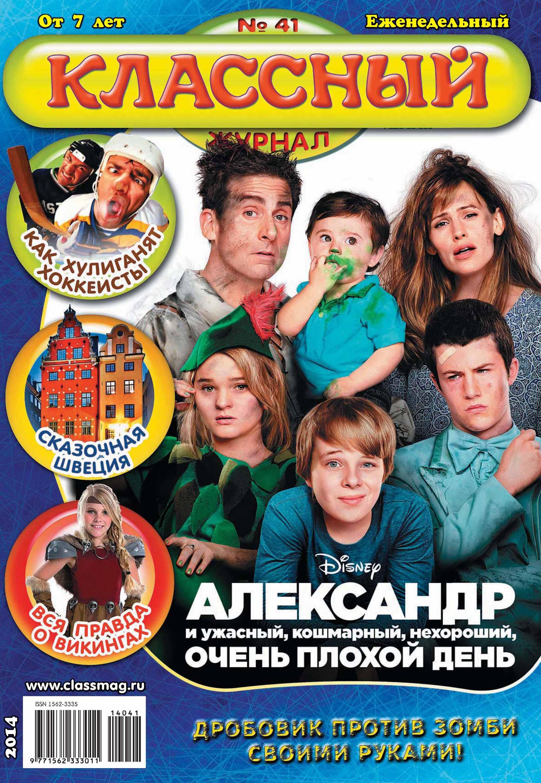 Классный журнал №41/2014