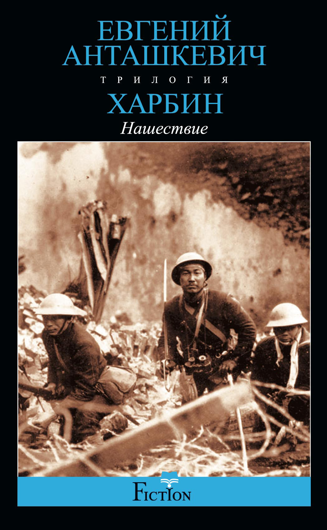 Евгений Анташкевич «Харбин. Книга 2. Нашествие»
