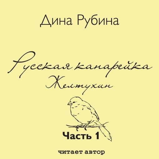 Русская канарейка. Желтухин (Глава 1 «Зверолов»; глава 2 «Дом Этингера»)