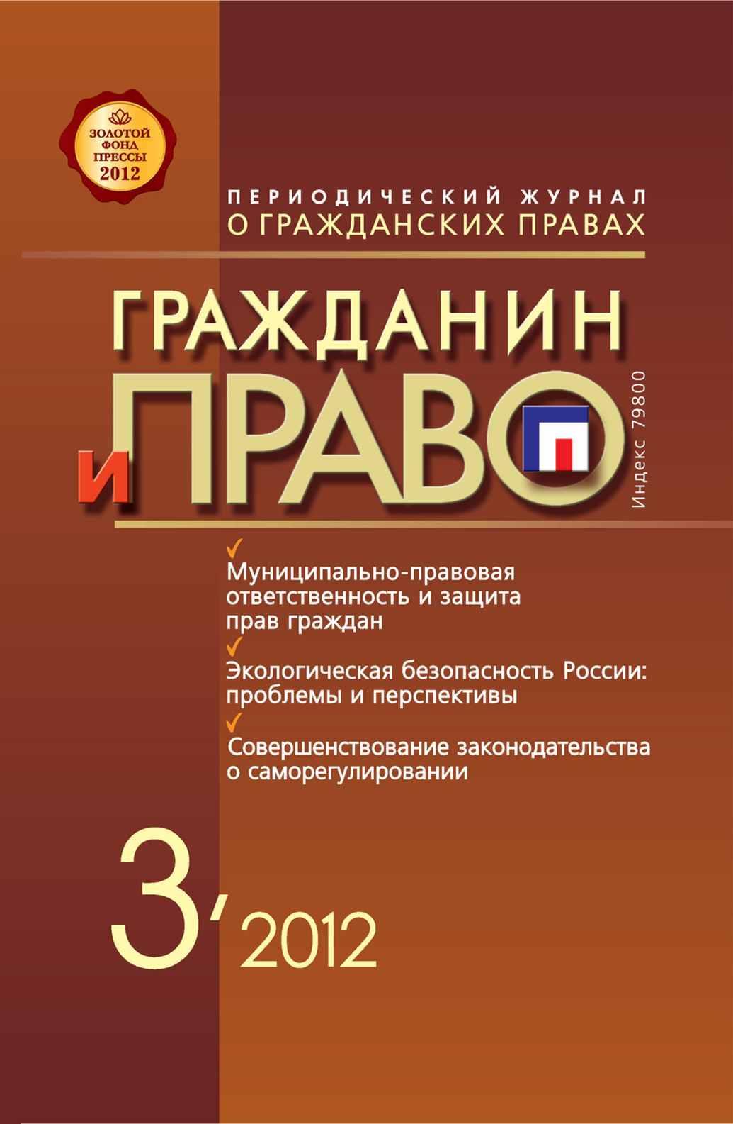 Гражданин и право №03/2012