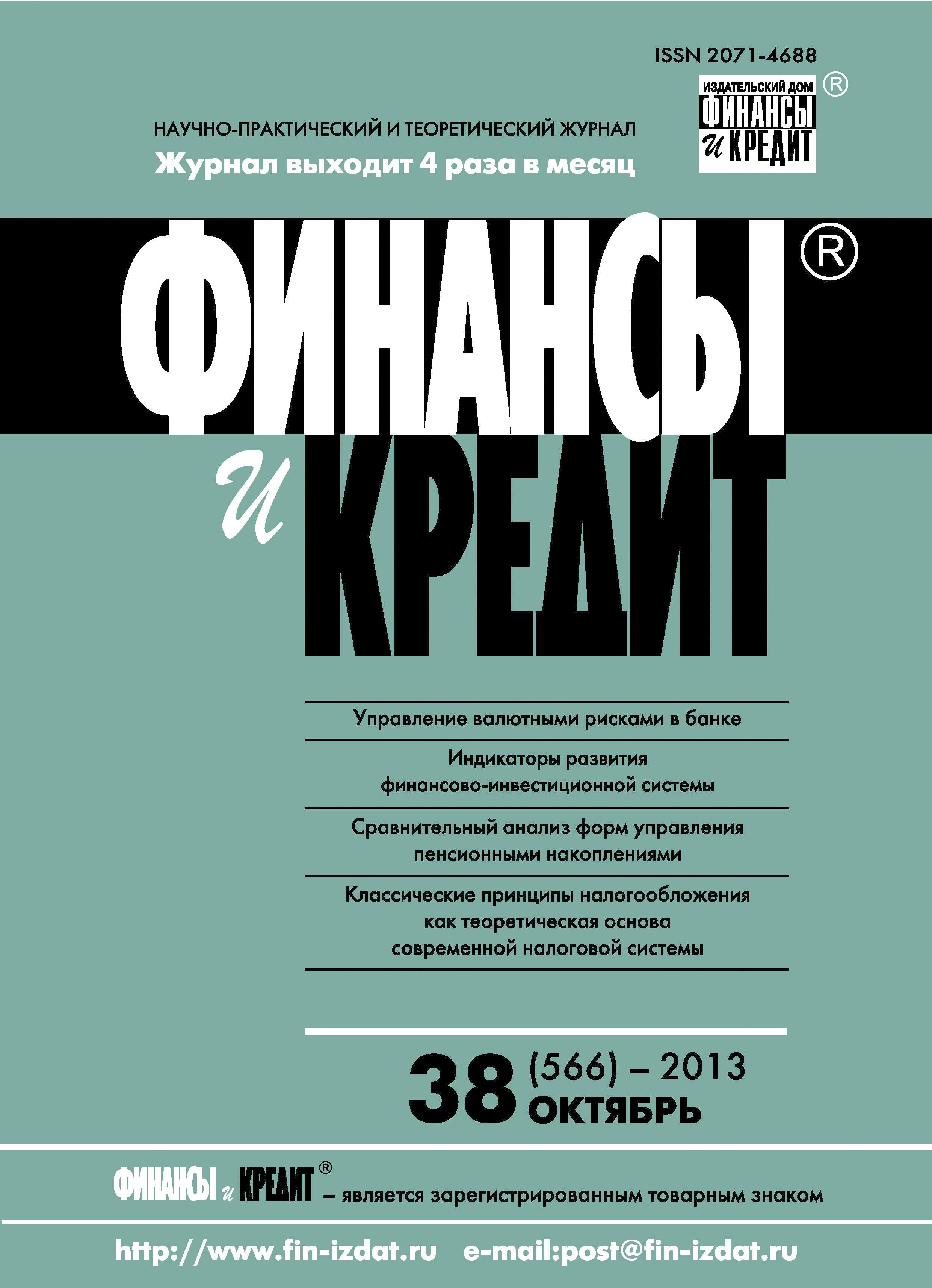Финансы и Кредит № 38 (566) 2013