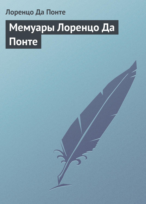 Мемуары Лоренцо Да Понте