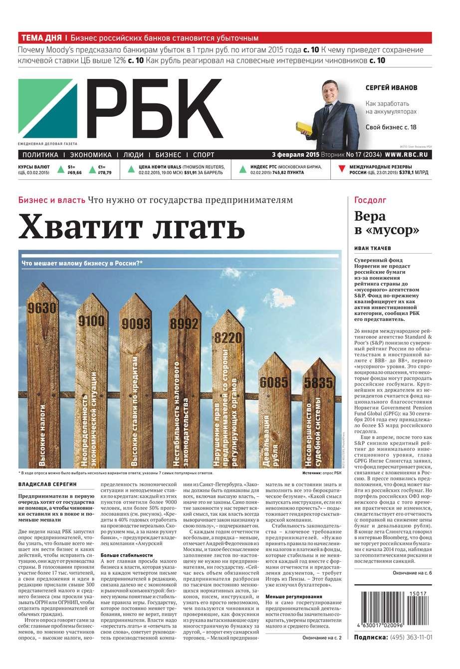 Ежедневная деловая газета РБК 17-2015