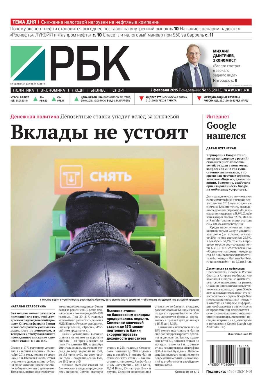 Ежедневная деловая газета РБК 16-2015