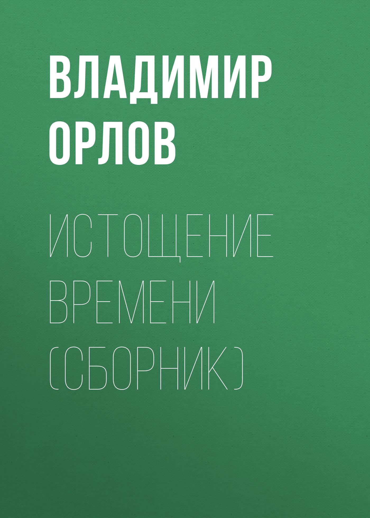 Владимир Орлов «Истощение времени (сборник)»