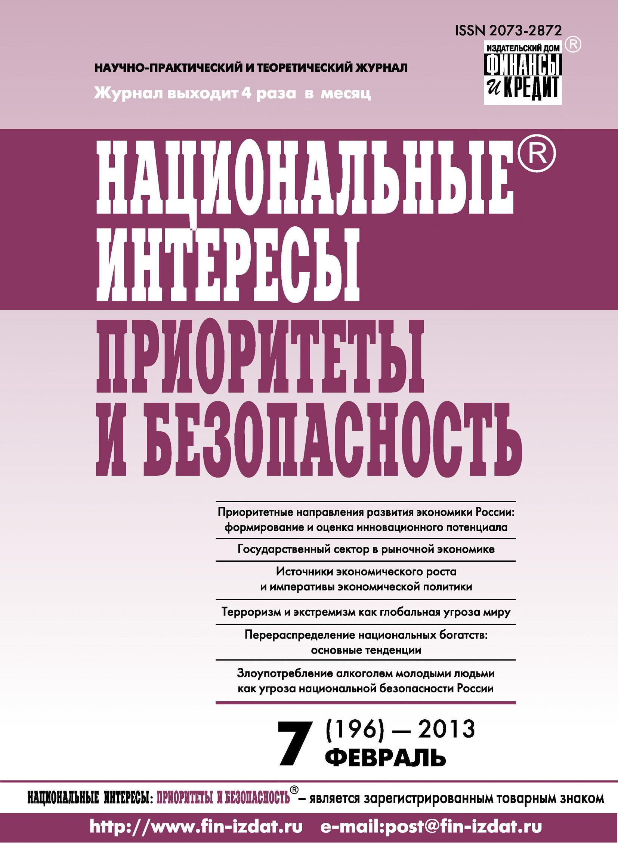 Национальные интересы: приоритеты и безопасность № 7 (196) 2013