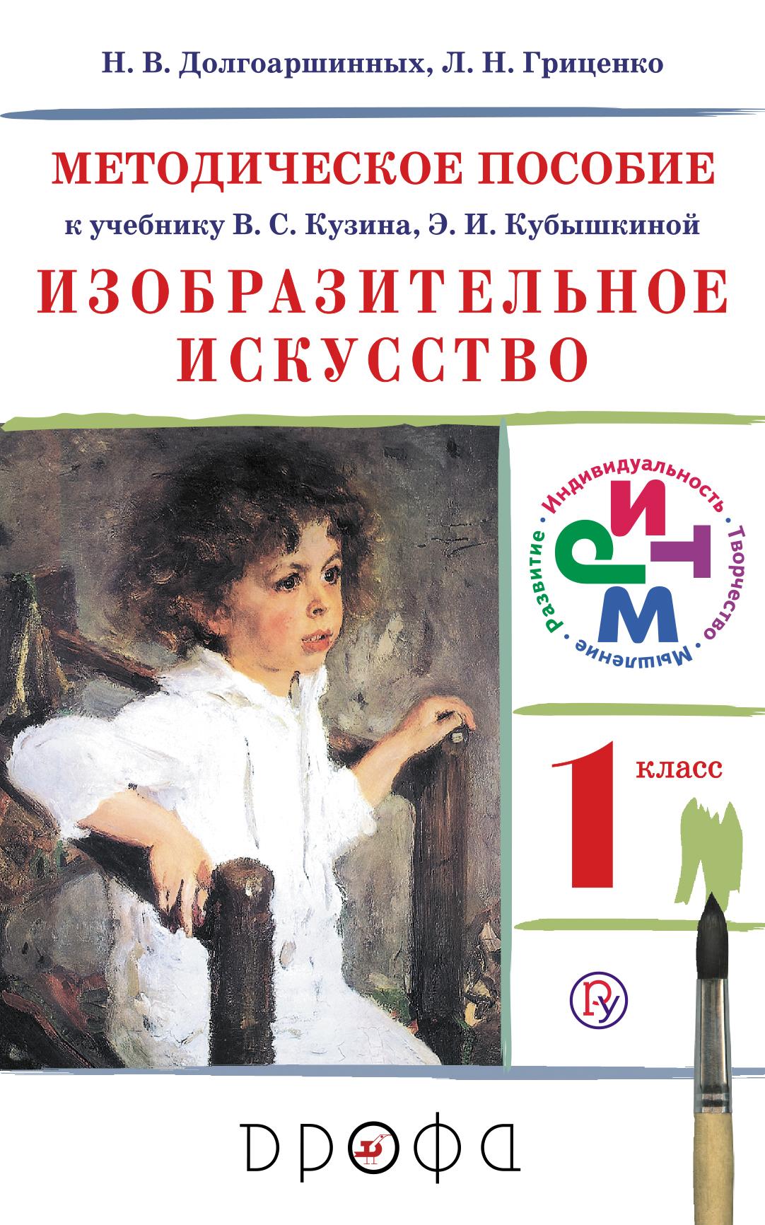 Методическое пособие к учебнику В. С. Кузина, Э. И. Кубышкиной «Изобразительное искусство. 1 класс»