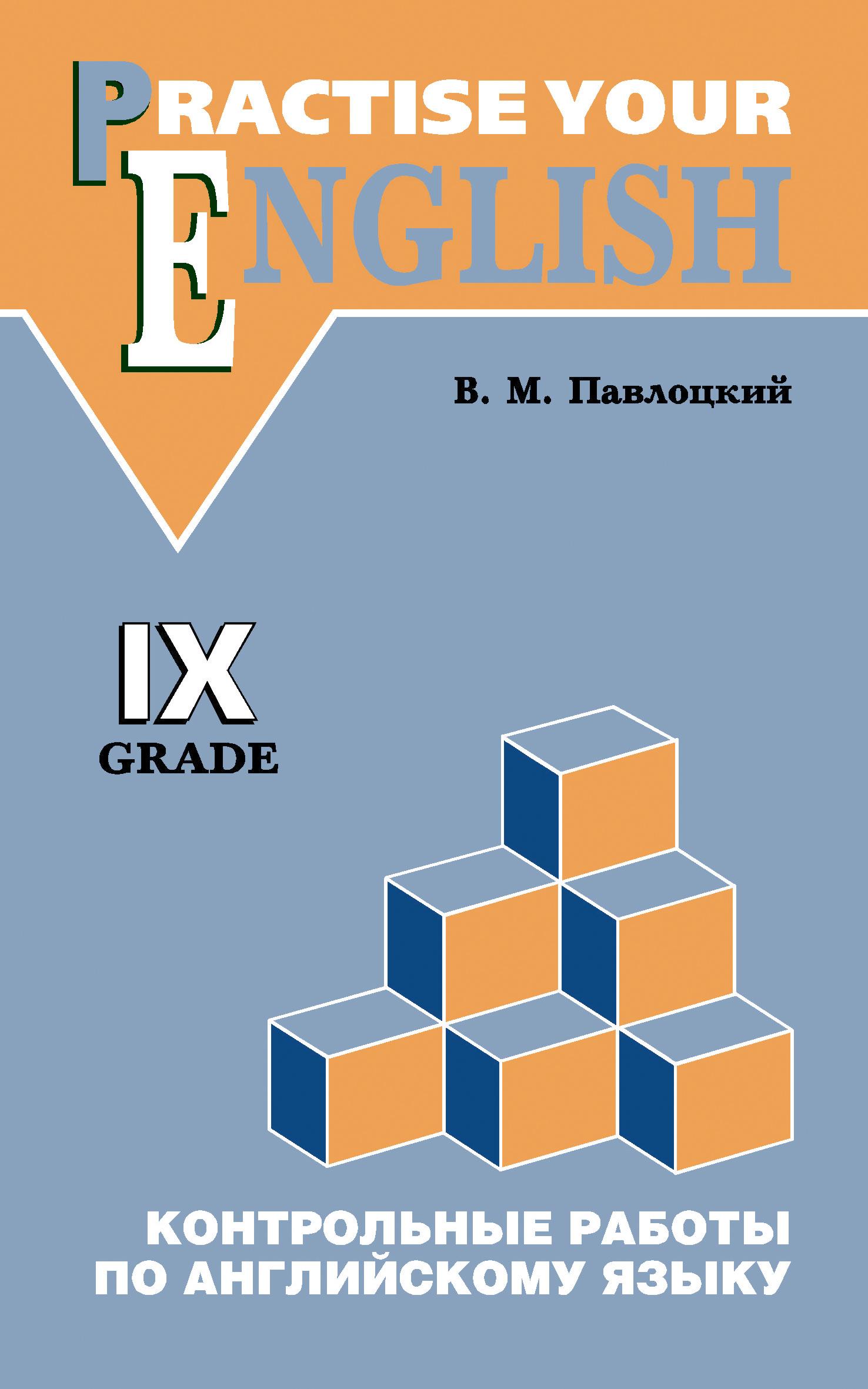 Контрольные работы по английскому языку. Учебное пособие для учащихся IX класса
