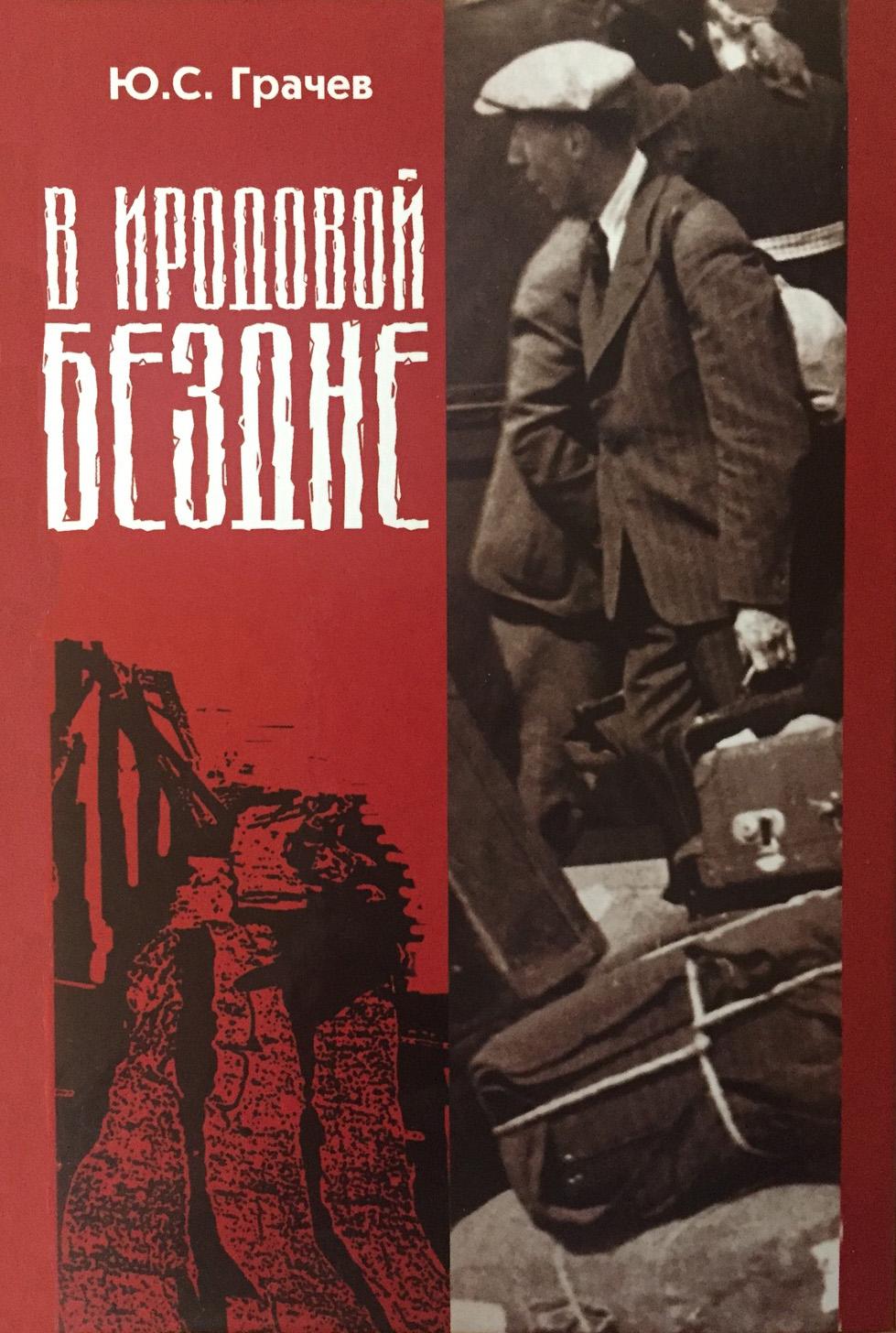Юрий Грачёв «В Иродовой бездне. Книга 2»