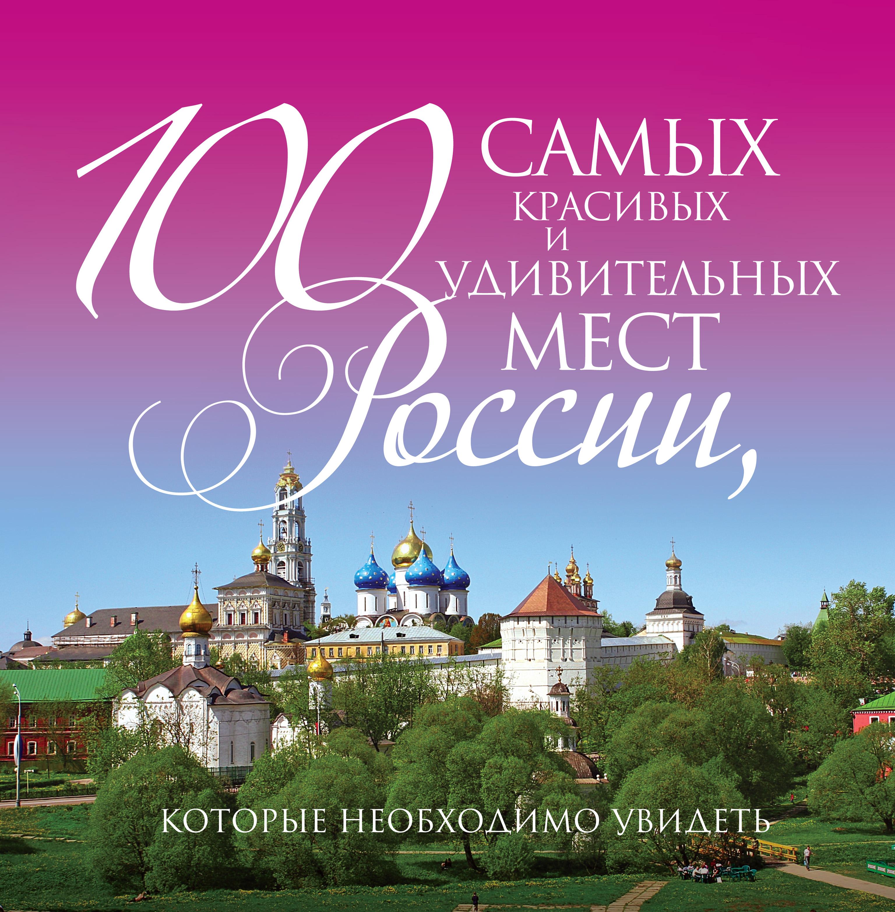 100самых красивых и удивительных мест России, которые необходимо увидеть