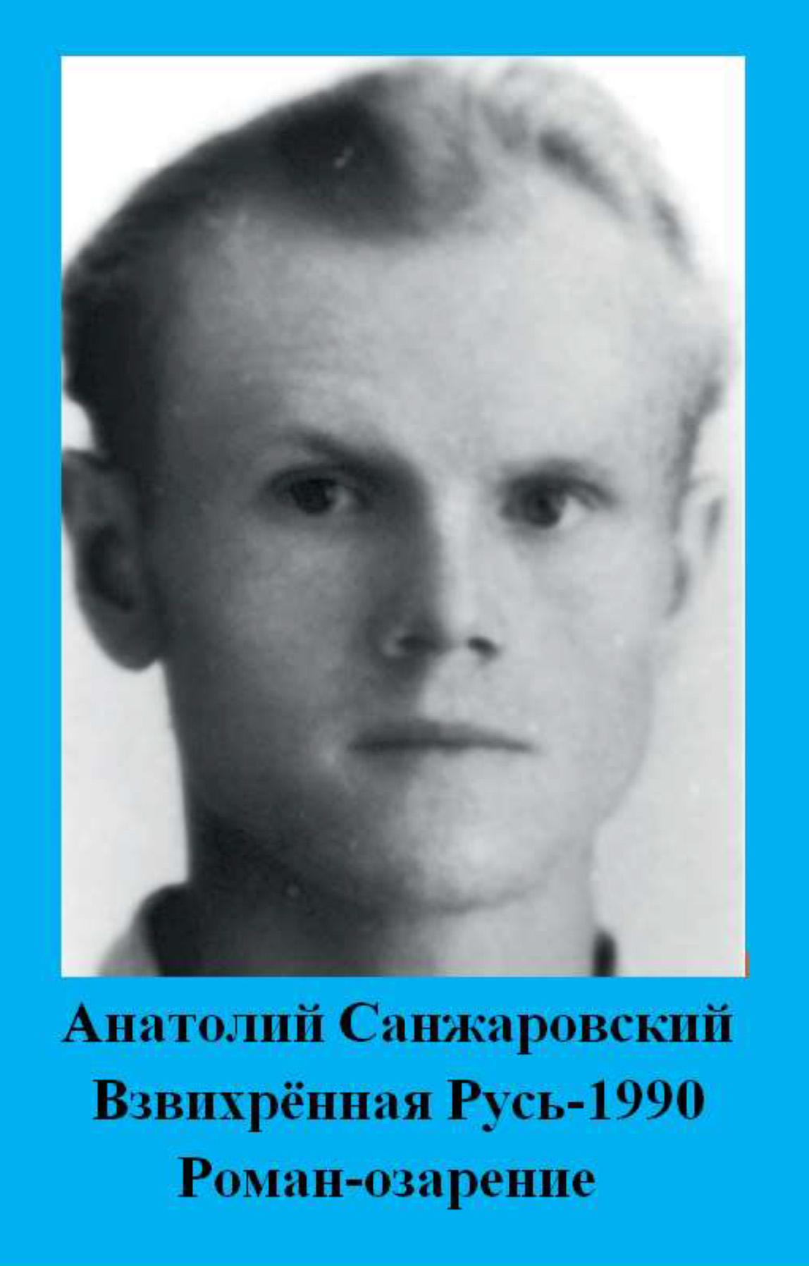 Подкарпатская Русь (дилогия)