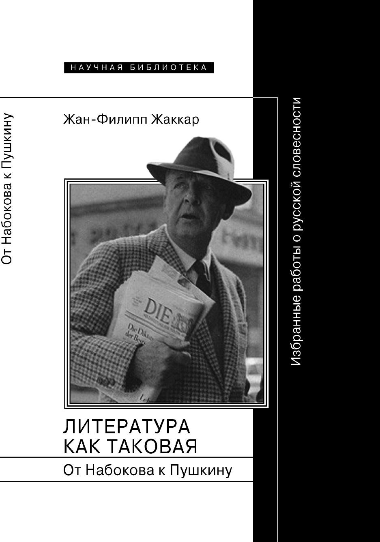 Литература как таковая. От Набокова к Пушкину. Избранные работы о русской словесности