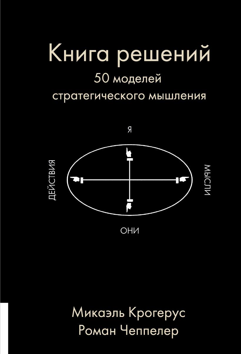 Микаэль Крогерус, Роман Чеппелер «Книга решений. 50 моделей стратегического мышления»