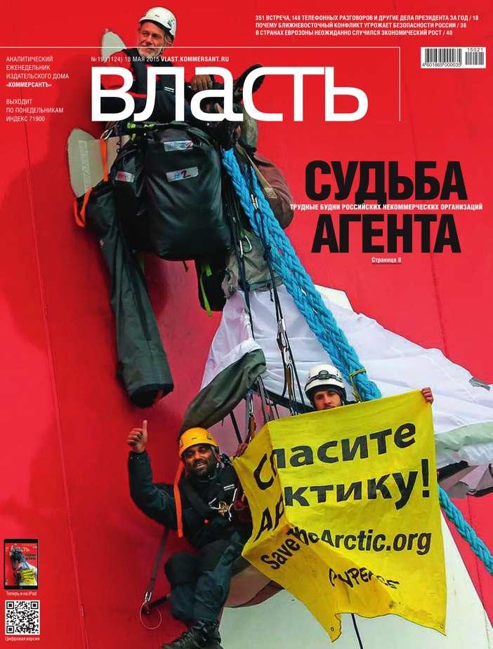 КоммерсантЪ Власть 19-2015