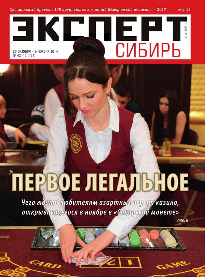 Эксперт Сибирь 43-44-45