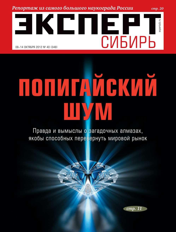 Эксперт Сибирь 40-2012