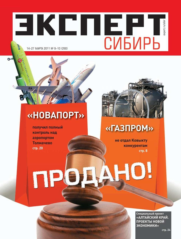 Эксперт Сибирь 9-10-2011