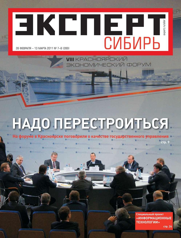 Эксперт Сибирь 07-08-2011