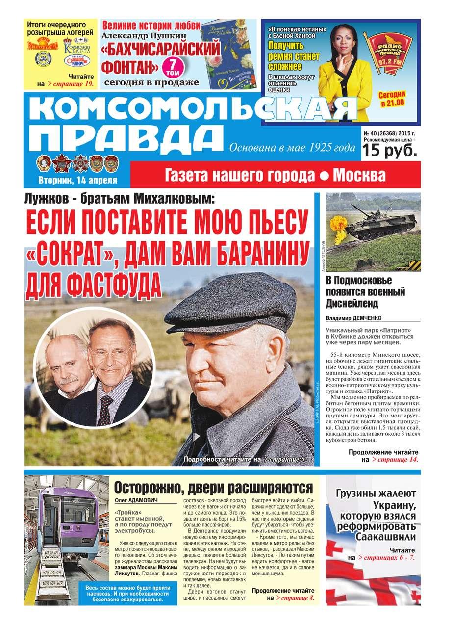 Комсомольская Правда. Москва 40-2015