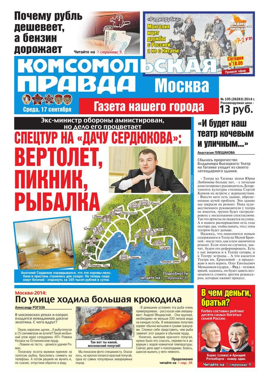 Комсомольская Правда. Москва 105-2014
