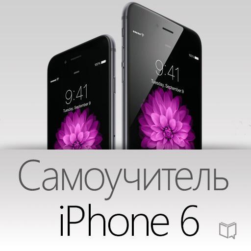 Самоучитель iPhone 6