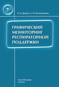 Обложка «Графический мониторинг респираторной поддержки»