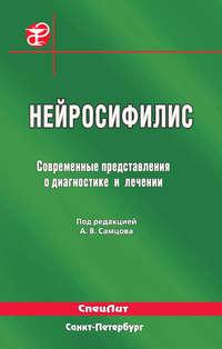 Обложка «Нейросифилис. Современные представления о диагностике и лечении»